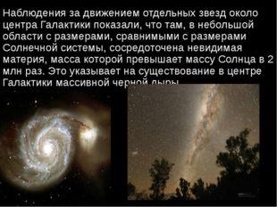 Наблюдения за движением отдельных звезд около центра Галактики показали, что