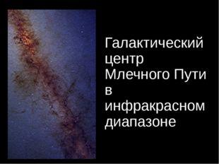 Галактический центр Млечного Пути в инфракрасном диапазоне