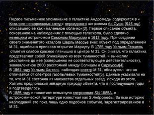 История наблюдений: Первое письменное упоминание о галактике Андромеды содерж