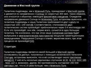 Общая характеристика: Движение в Местной группе : Галактика Андромеды, как и