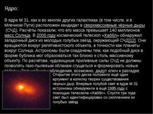 Ядро: В ядре M 31, как и во многих других галактиках (в том числе, и в Млечно