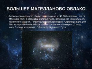 БОЛЬШЕЕ МАГЕЛЛАНОВО ОБЛАКО Большее Магелланого облако расположено в 160,000 с