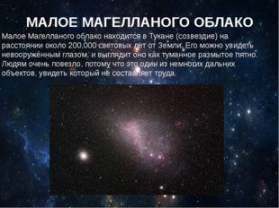 МАЛОЕ МАГЕЛЛАНОГО ОБЛАКО Малое Магелланого облако находится в Тукане (созвезд
