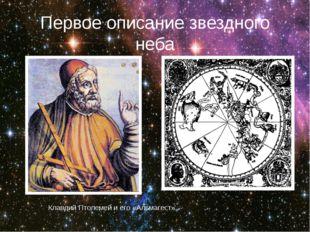 Первое описание звездного неба Клавдий Птолемей и его «Альмагест»