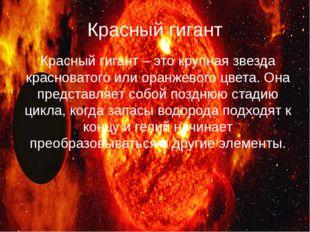 Красный гигант Красный гигант – это крупная звезда красноватого или оранжевог