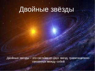 Двойные звёзды Двойные звёзды – это система из двух звёзд, гравитационно-связ