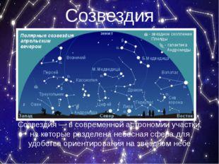 Созвездия Созвездия — в современной астрономии участки, на которые разделена
