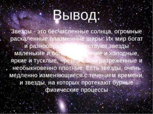 Вывод: Звезды - это бесчисленные солнца, огромные раскаленные плазменные шары