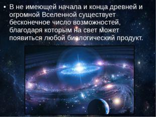В не имеющей начала и конца древней и огромной Вселенной существует бесконечн