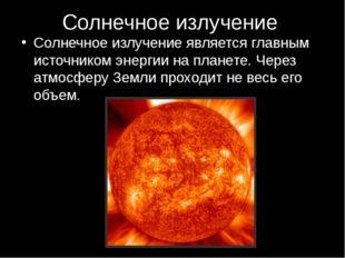 Солнечное излучение Солнечное излучение является главным источником энергии н