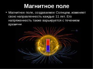 Магнитное поле Магнитное поле, создаваемое Солнцем, изменяет свою направленно