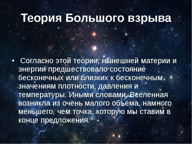 Теория Большого взрыва Согласно этой теории, нынешней материи и энергии предш...