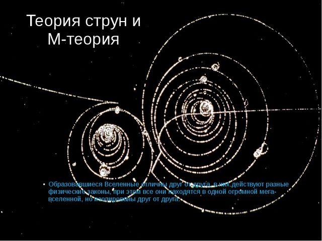 Теория струн и М-теория Образовавшиеся Вселенные отличны друг от друга, в них...