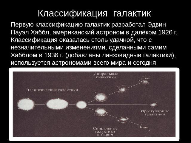 Классификация галактик Первую классификацию галактик разработал Эдвин Пауэл Х...