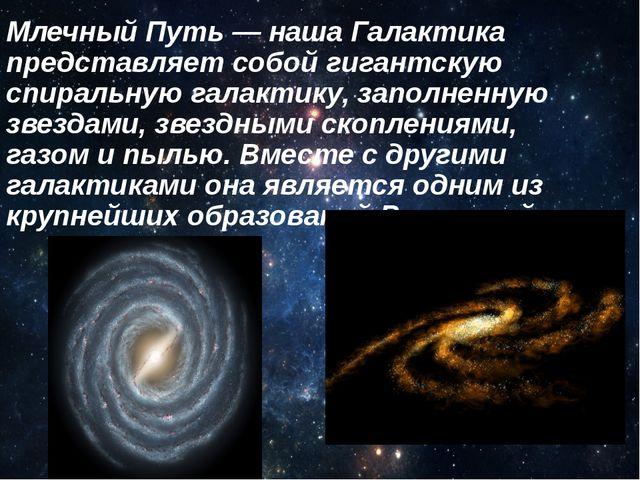 Млечный Путь — наша Галактика представляет собой гигантскую спиральную галакт...