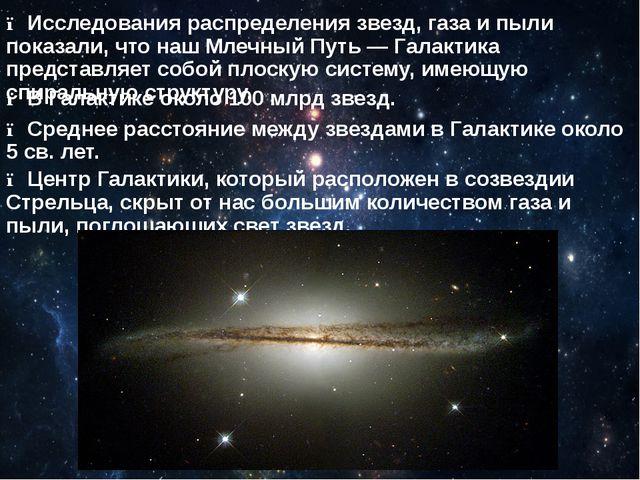 ● Исследования распределения звезд, газа и пыли показали, что наш Млечный Пут...