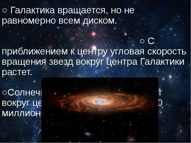 ○ Галактика вращается, но не равномерно всем диском. ○ С приближением к центр...