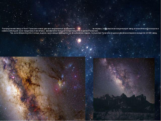 """Распределение звезд в """"теле"""" Галактики имеет две ярко выраженные особенности:..."""