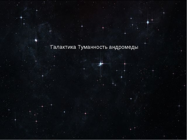 Галактика Туманность андромеды