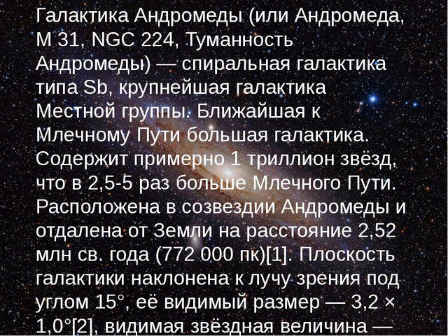 Галактика Андромеды (или Андромеда, M 31, NGC 224, Туманность Андромеды) — сп...