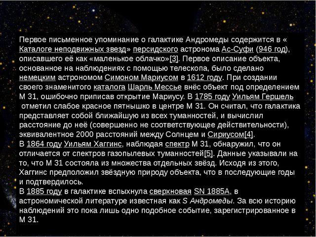 История наблюдений: Первое письменное упоминание о галактике Андромеды содерж...