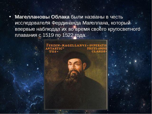 Магеллановы Облака были названы в честь исследователя Фердинанда Магеллана, к...