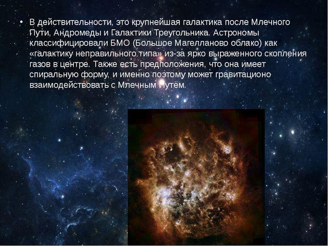 В действительности, это крупнейшая галактика после Млечного Пути, Андромеды и...