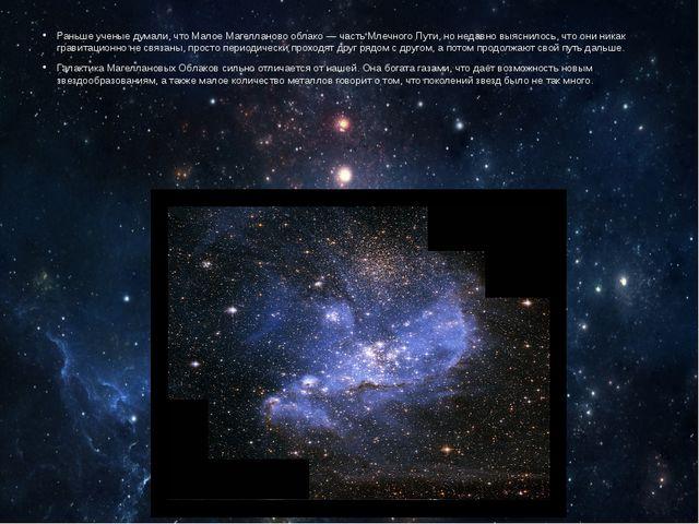 Раньше ученые думали, что Малое Магелланово облако — часть Млечного Пути, но...