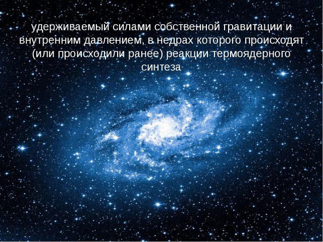 Звезда́ — излучающий свет массивный газовый шар, удерживаемый силами собствен...