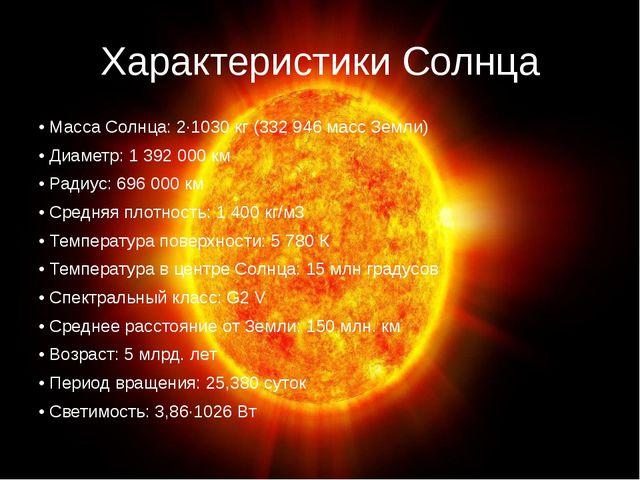 Характеристики Солнца • Масса Солнца: 2∙1030 кг (332 946 масс Земли) • Диамет...