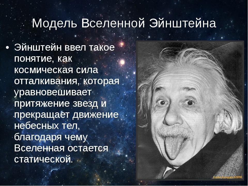 Модель Вселенной Эйнштейна Эйнштейн ввел такое понятие, как космическая сила...