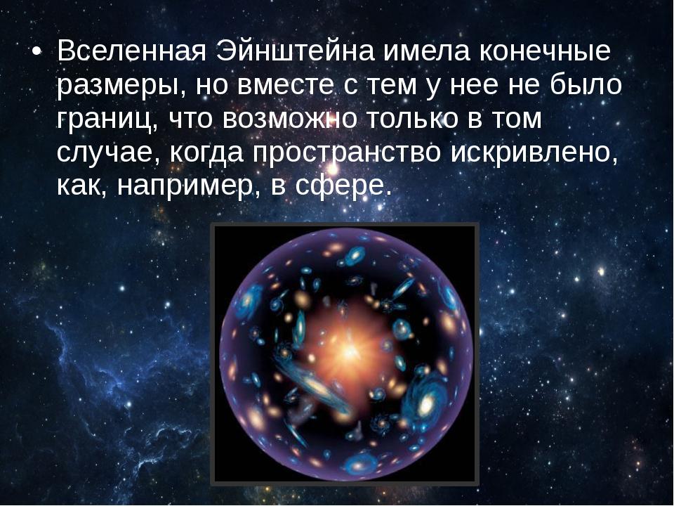Вселенная Эйнштейна имела конечные размеры, но вместе с тем у нее не было гра...