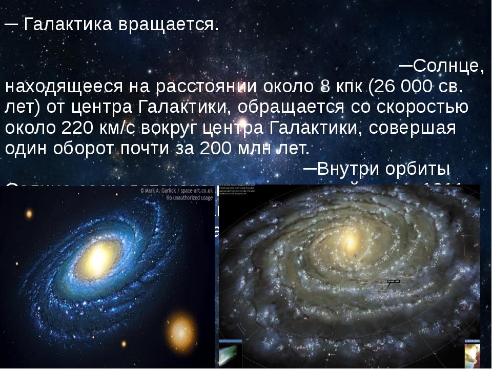 ─ Галактика вращается. ─Солнце, находящееся на расстоянии около 8 кпк (26 000...