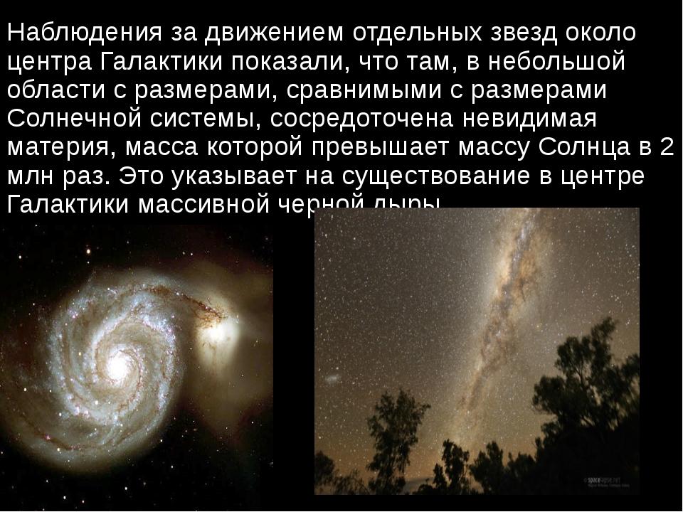 Наблюдения за движением отдельных звезд около центра Галактики показали, что...