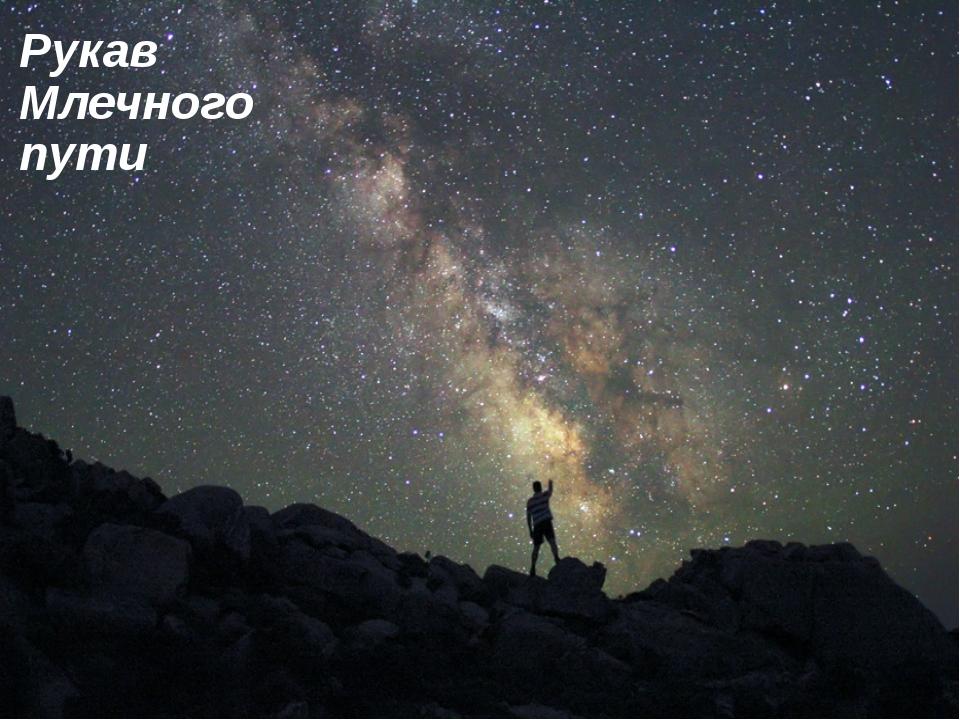 Рукав Млечного пути