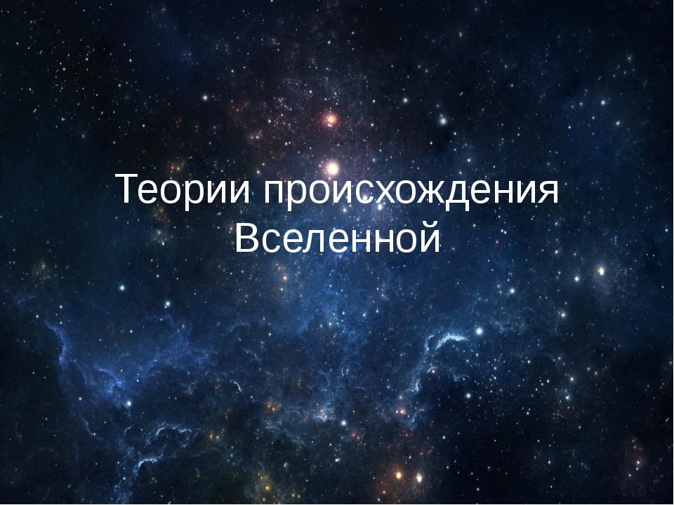 Теории происхождения Вселенной