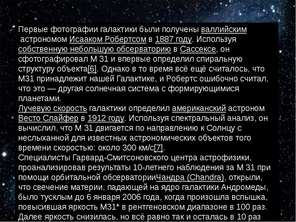 Первые фотографии галактики были полученываллийскимастрономомИсааком Робер...