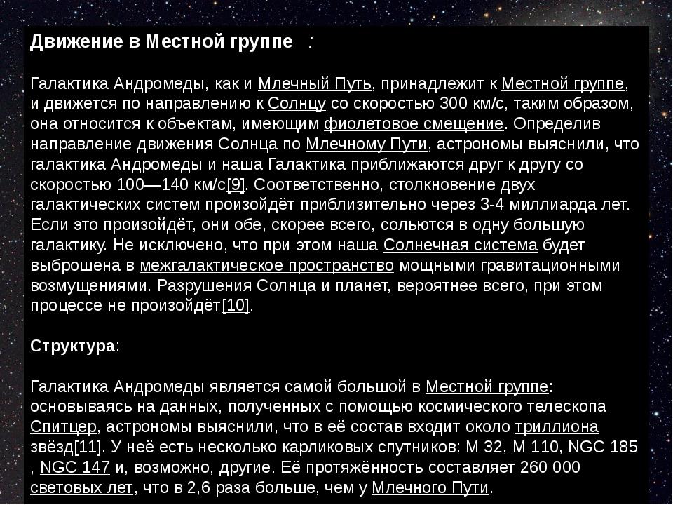 Общая характеристика: Движение в Местной группе : Галактика Андромеды, как и...
