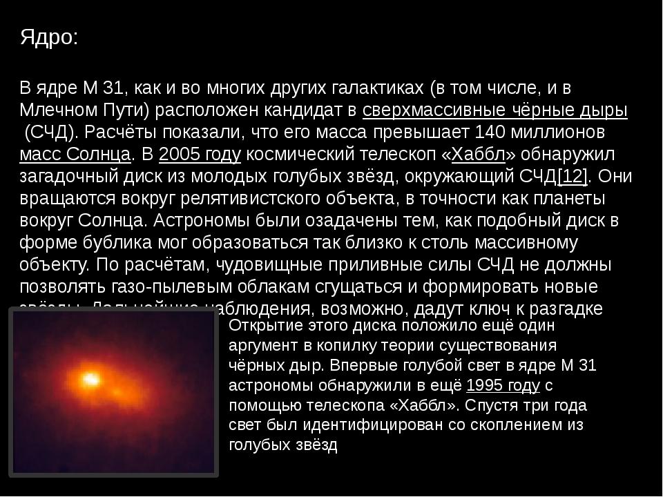 Ядро: В ядре M 31, как и во многих других галактиках (в том числе, и в Млечно...