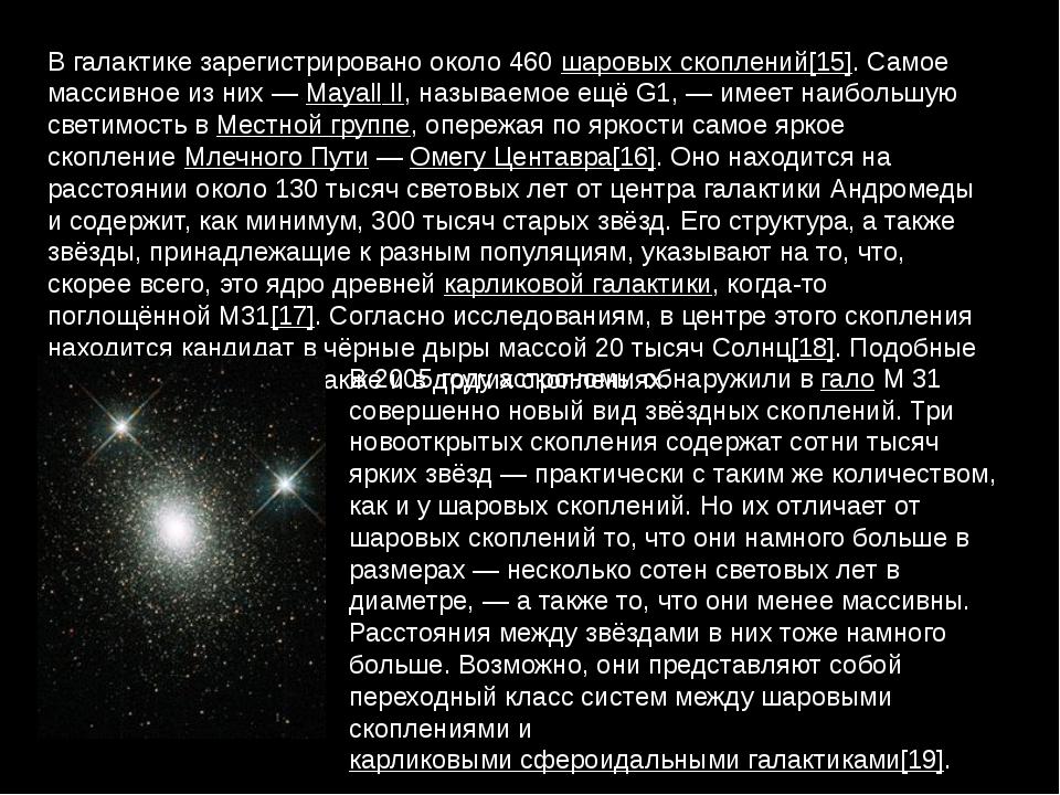 В галактике зарегистрировано около 460шаровых скоплений[15]. Самое массивное...