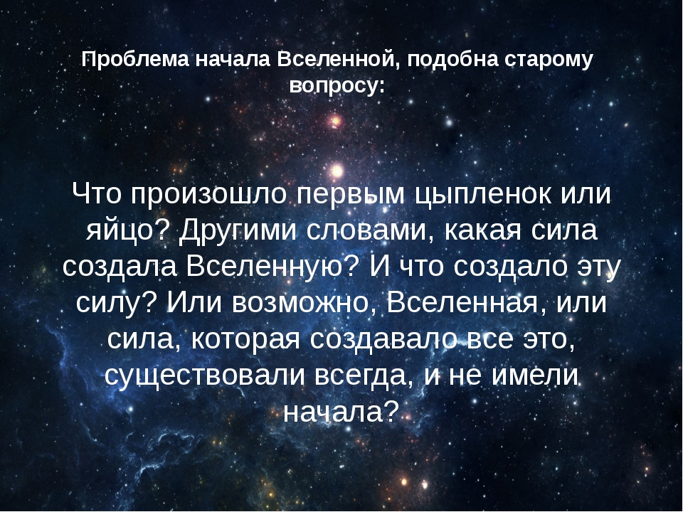 Проблема начала Вселенной, подобна старому вопросу: Что произошло первым цыпл...