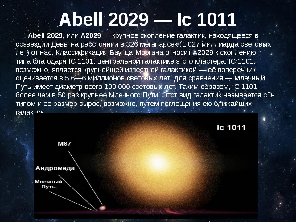 Abell 2029 — Ic 1011 Abell 2029, или A2029— крупное скопление галактик, нахо...