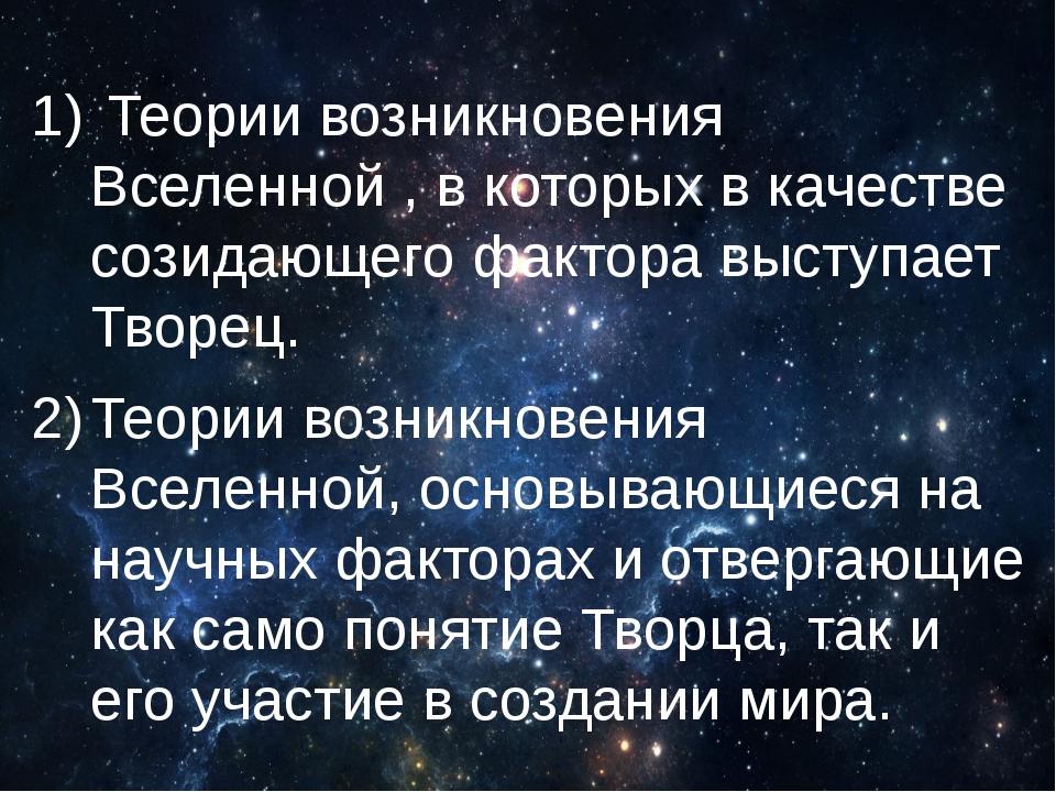Теории возникновения Вселенной , в которых в качестве созидающего фактора вы...