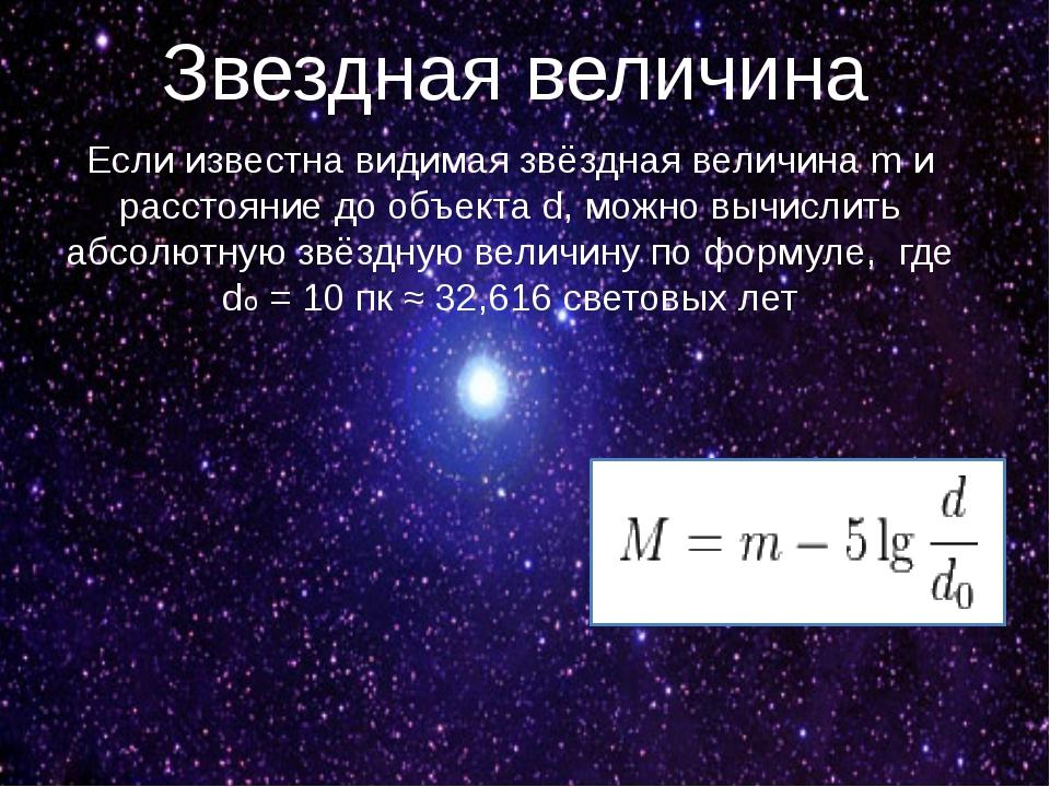 Звездная величина Если известна видимая звёздная величина m и расстояние до о...