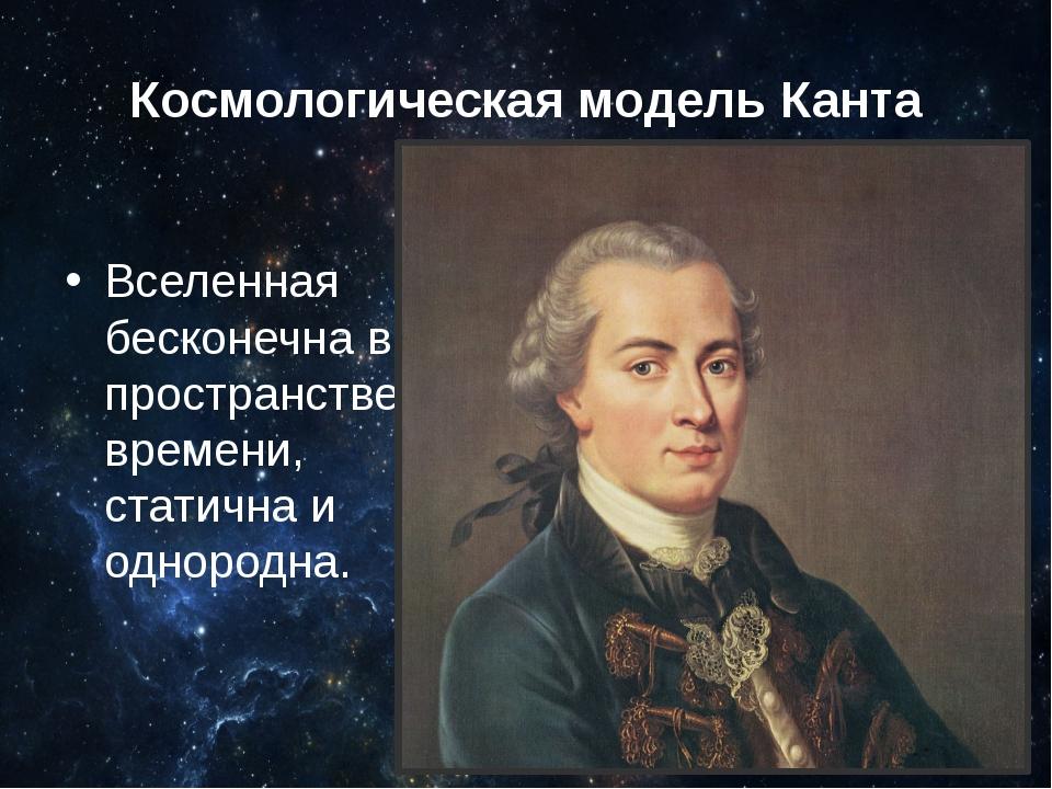 Космологическая модель Канта Вселенная бесконечна в пространстве и времени, с...