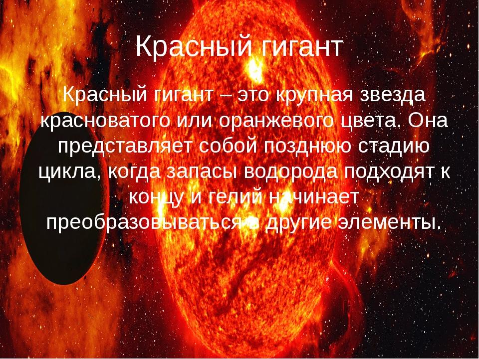 Красный гигант Красный гигант – это крупная звезда красноватого или оранжевог...