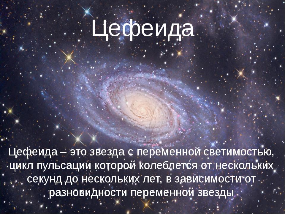 Цефеида Цефеида – это звезда с переменной светимостью, цикл пульсации которой...