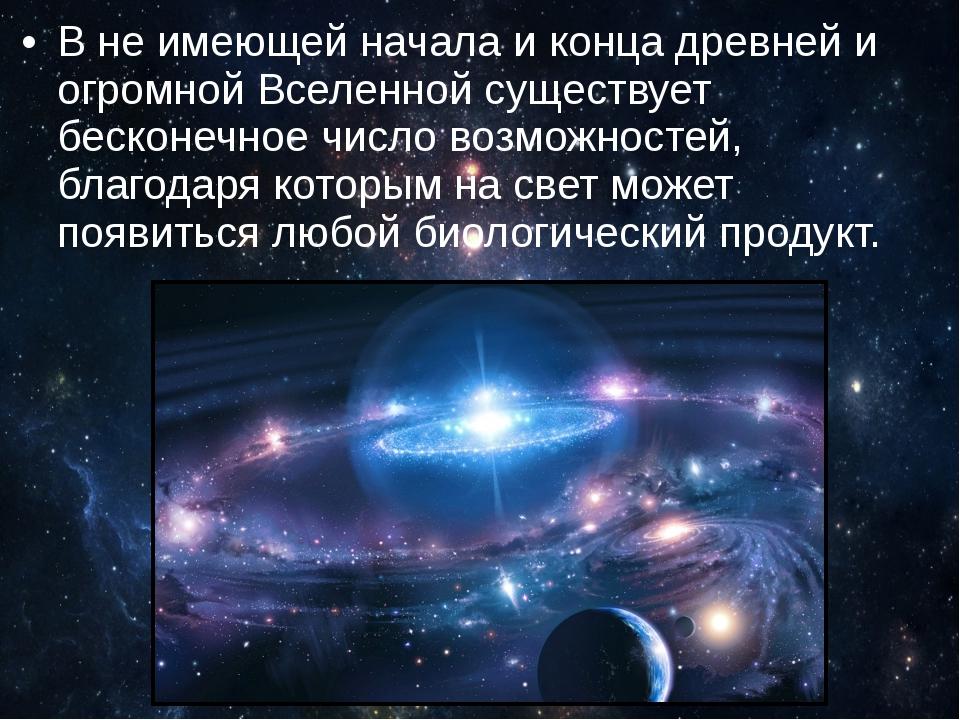 В не имеющей начала и конца древней и огромной Вселенной существует бесконечн...