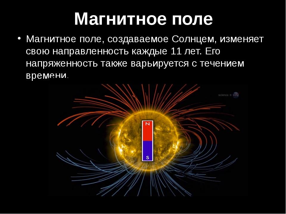 Магнитное поле Магнитное поле, создаваемое Солнцем, изменяет свою направленно...
