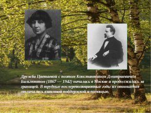 Дружба Цветаевой с поэтом Константином Дмитриевичем Бальмонтом (1867 — 1942)